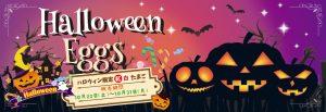 halloween_eggs_banner